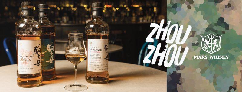 Mars Whisky Australian Single Cask Launch